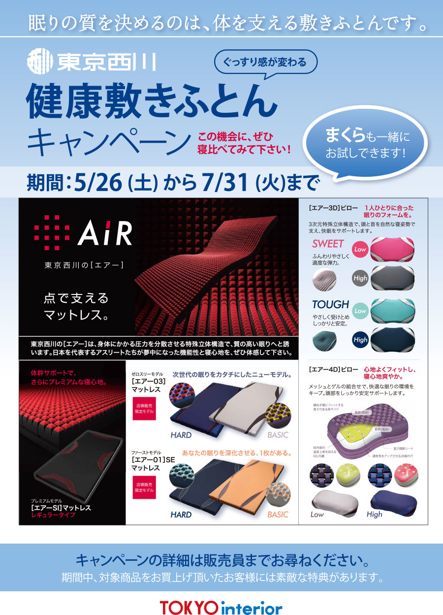健康敷きフェアAIRピローver_900.jpg