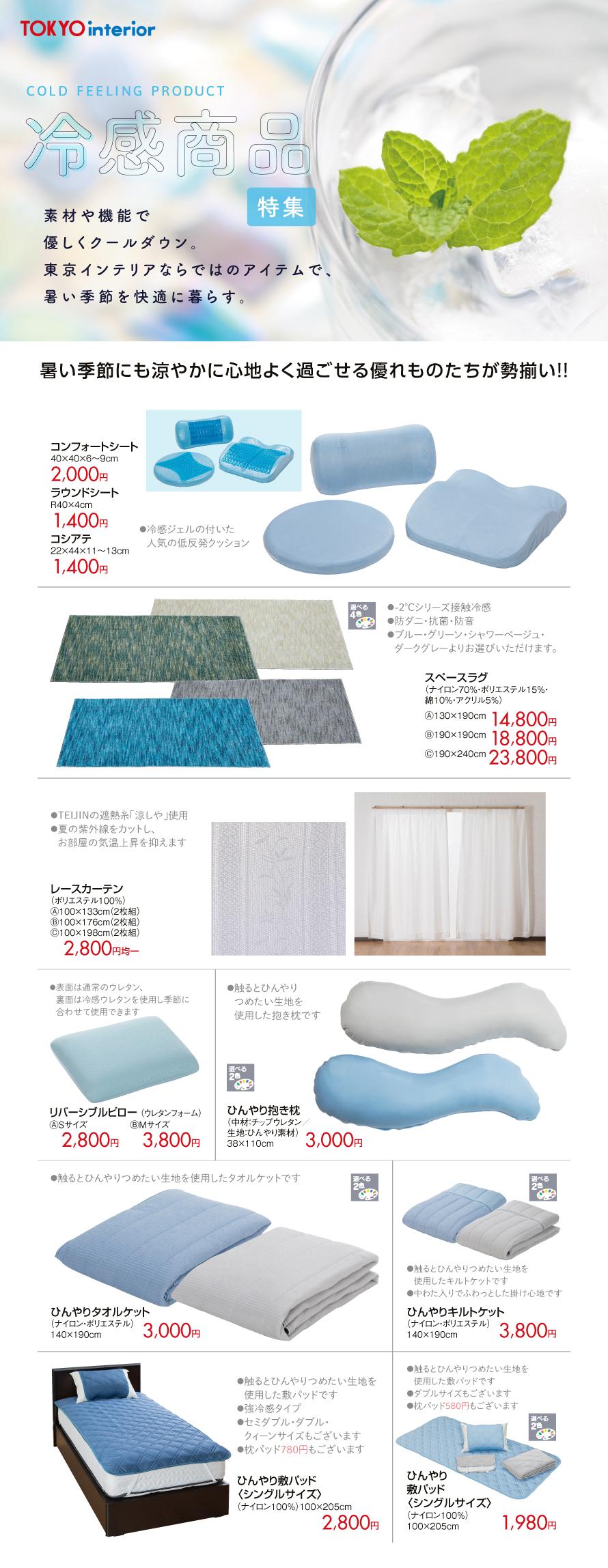 東京インテリア_HP_冷感商品特集03.jpg