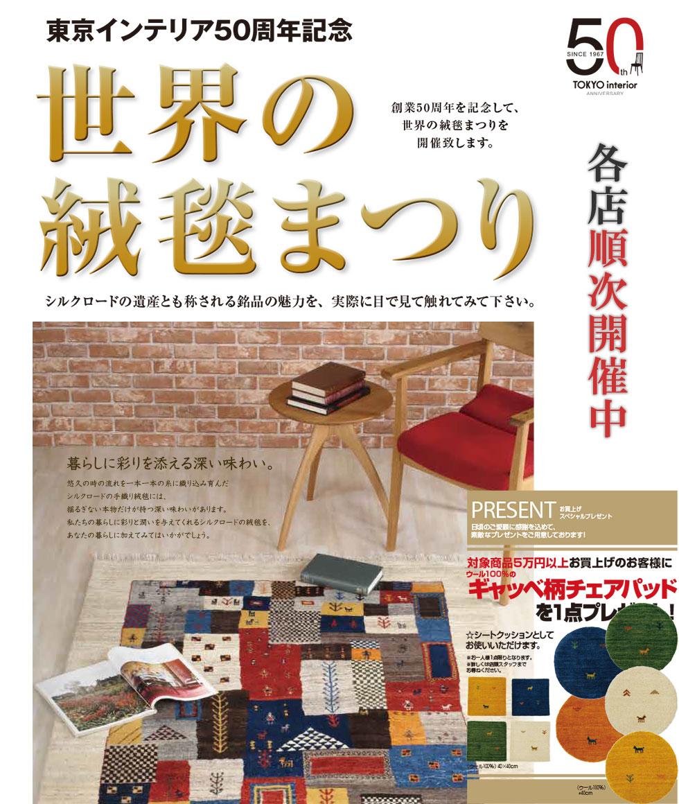 絨毯祭り2017_0923-1112_02.jpg