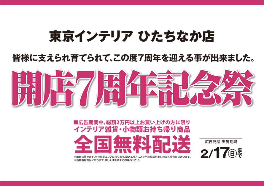 0209_2019_hitatinaka_890_01.jpg