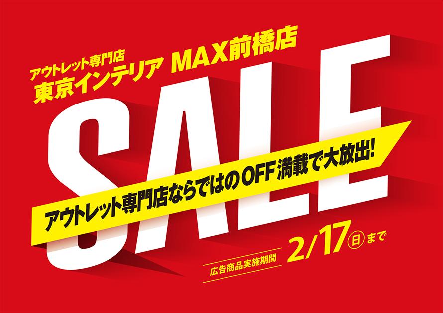 0209_2019_maebashi_890_01.jpg