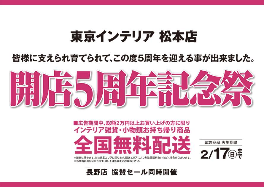 0209_2019_matsumoto_890_01.jpg