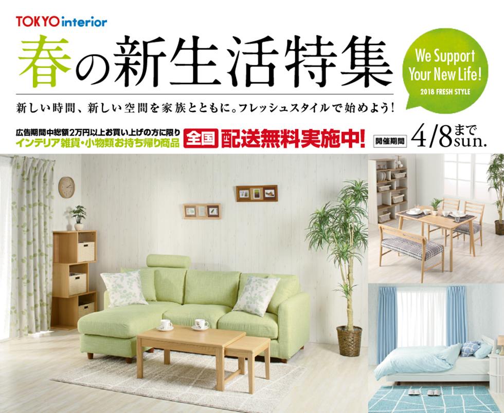 お知らせ|東京インテリア家具