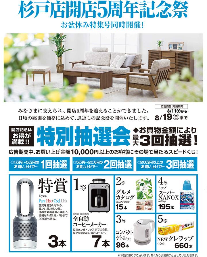 0811_sugito_720_01.jpg