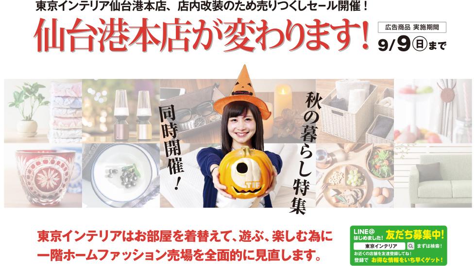 0901_sendai_980_01.jpg