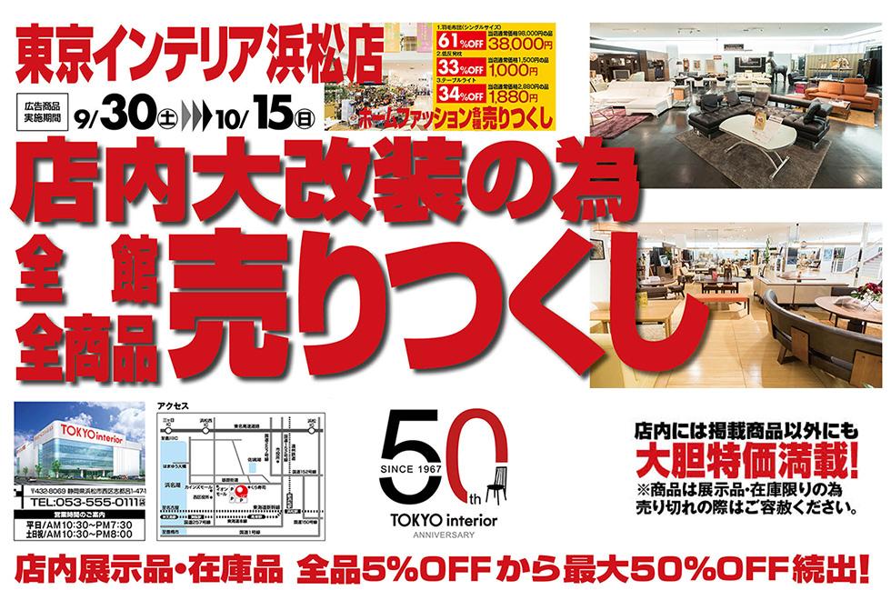 0930_hamamatsu_980_02.jpg