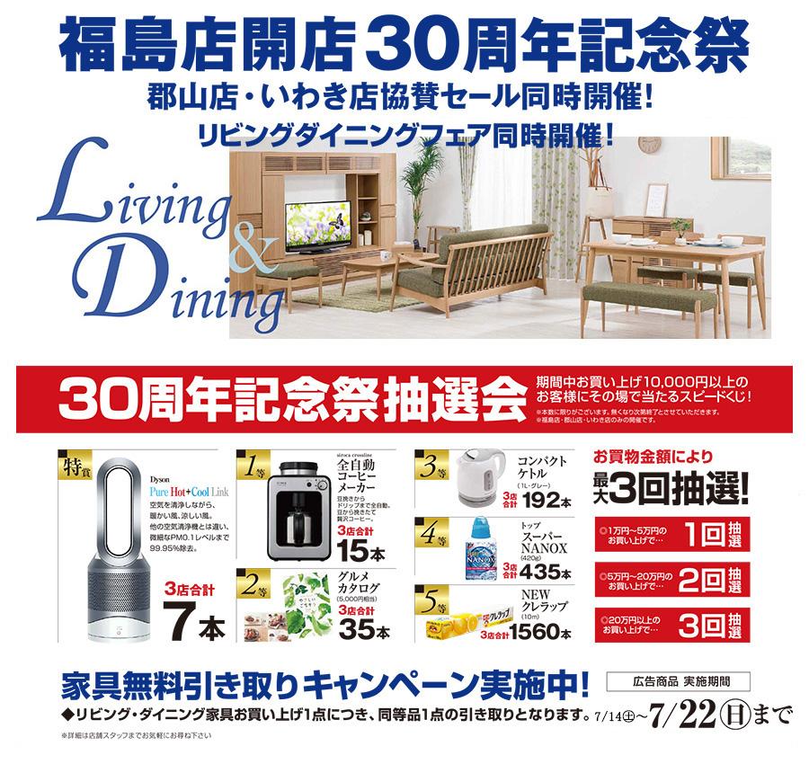 fukushioma30_900.jpg