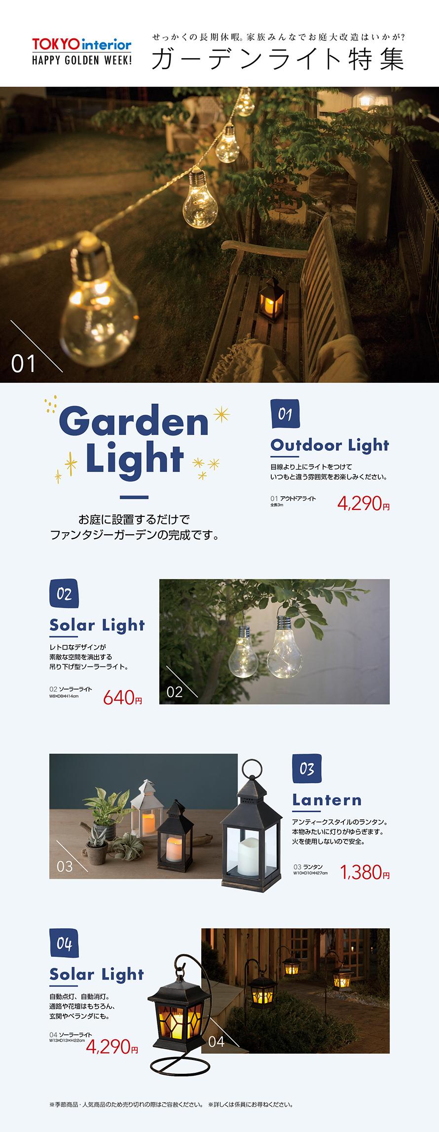 line@_0503run_garden_02.jpg