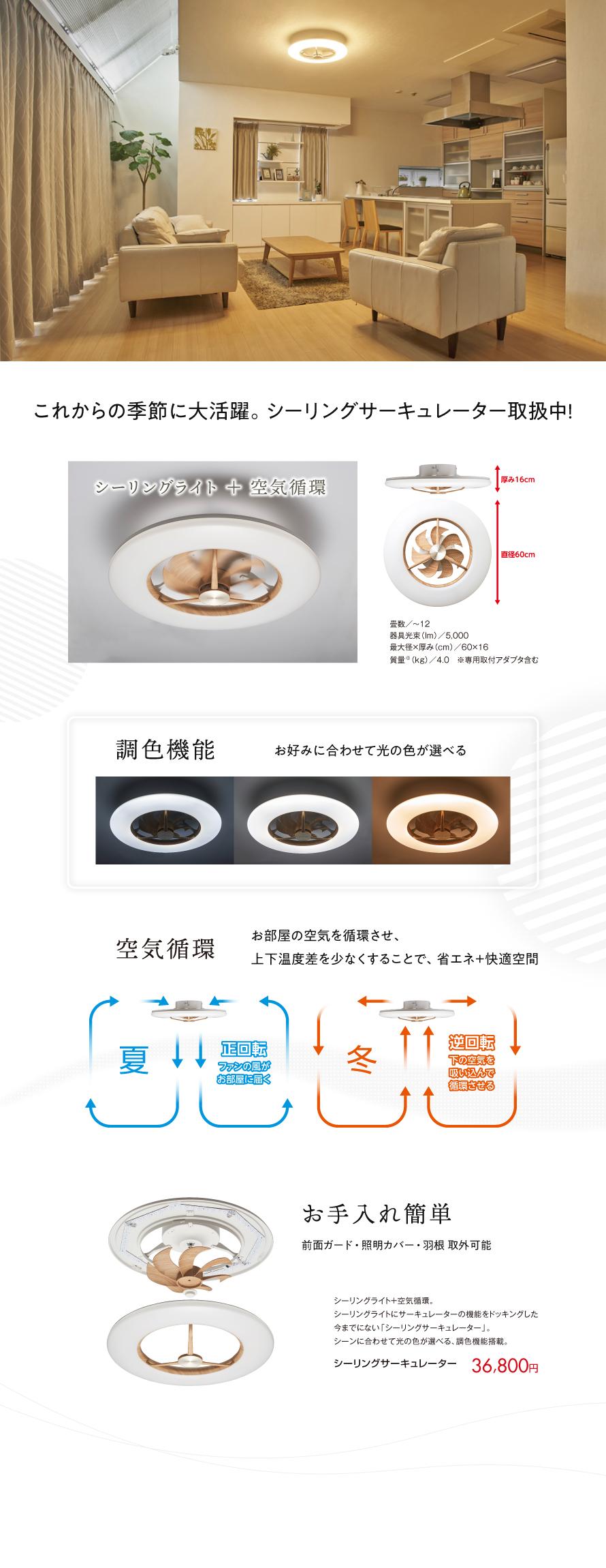 line@_0524ceilingcirculator_run_02.jpg