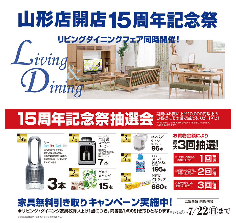 yamagata30_900.jpg
