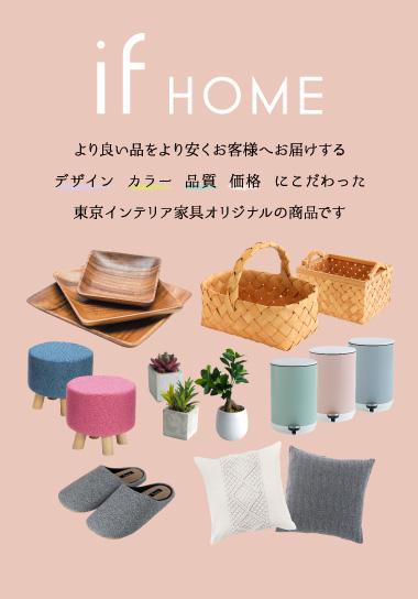 東京都 インテリア ベッド
