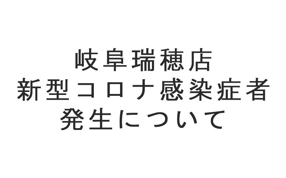 岐阜瑞穂店 当社従業員における新型コロナウイルス感染者の発生について