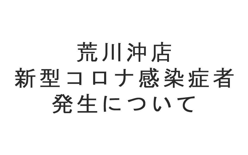 荒川沖店 当社従業員における新型コロナウイルス感染者の発生について