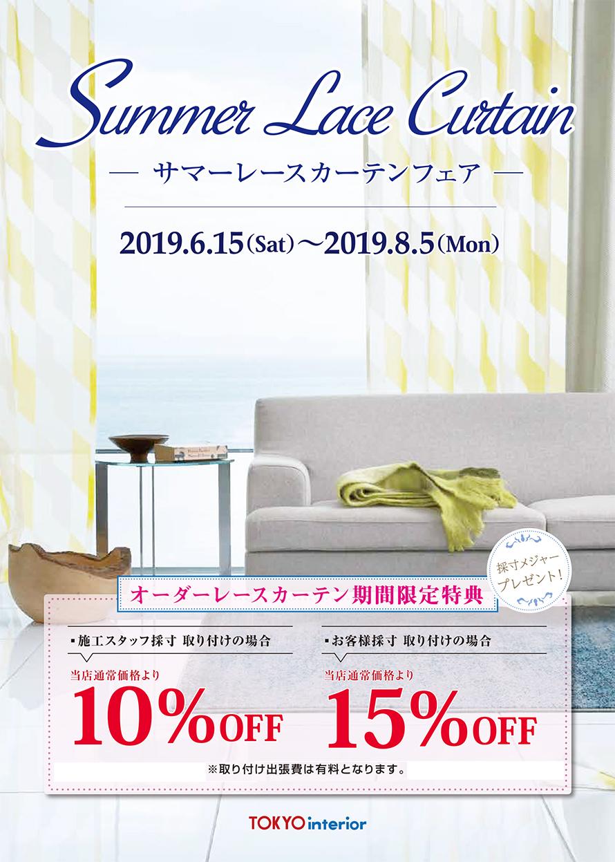 東京 インテリア カーテン