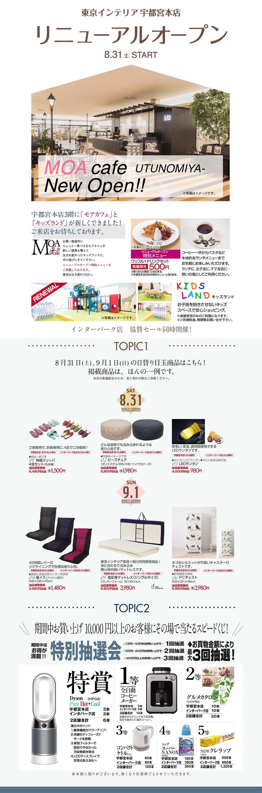 0831宇都宮LINE_LP(0827)2.jpg