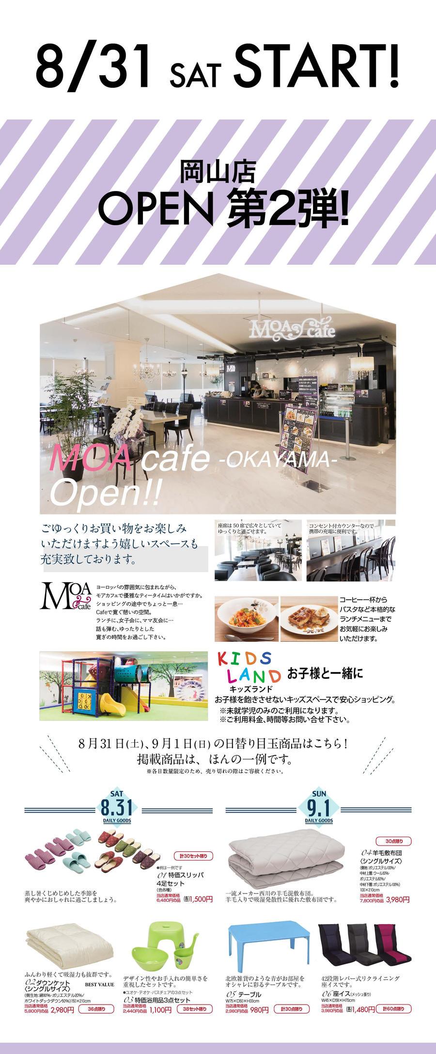 0831岡山LINE_LP(0827)3.jpg