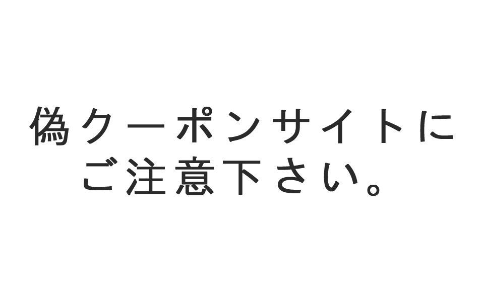 東京インテリアの偽クーポンを掲載する悪質なサイトにご注意ください。