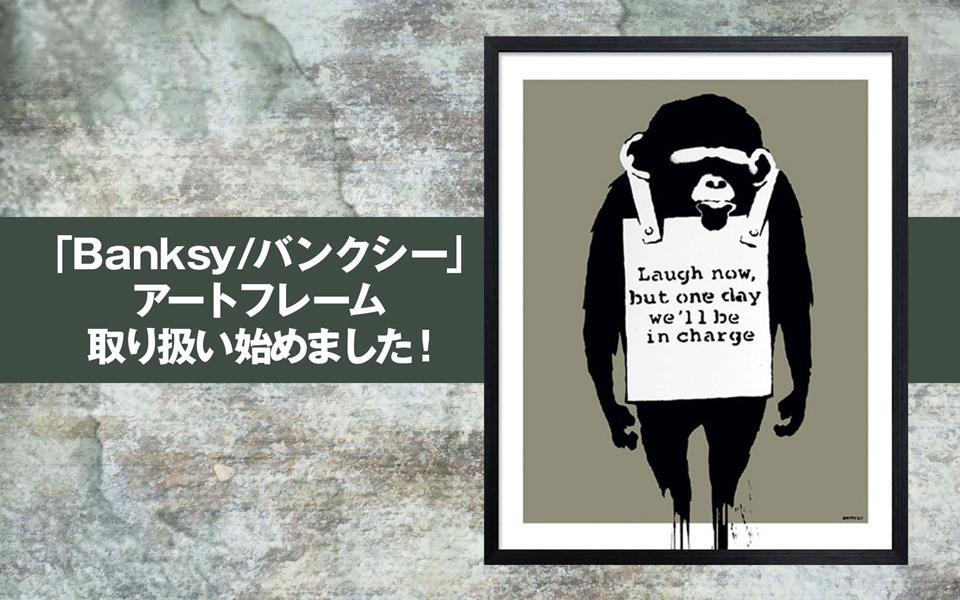 「Banksy/バンクシー」アートフレーム取り扱い始めました。