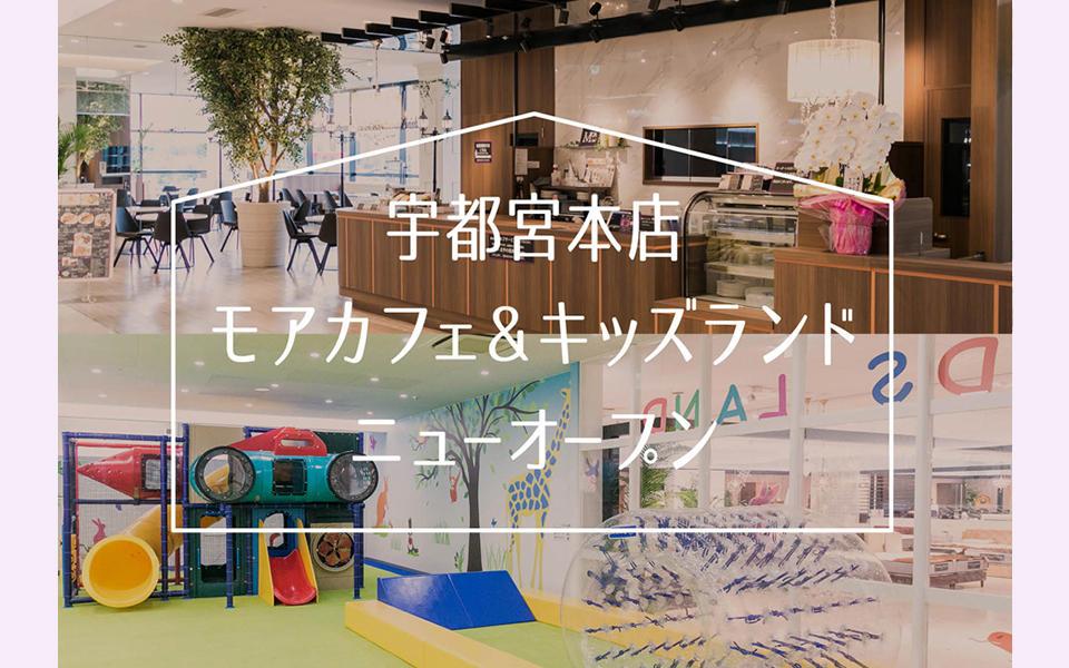 宇都宮本店「カフェ&キッズランド」ニューオープン