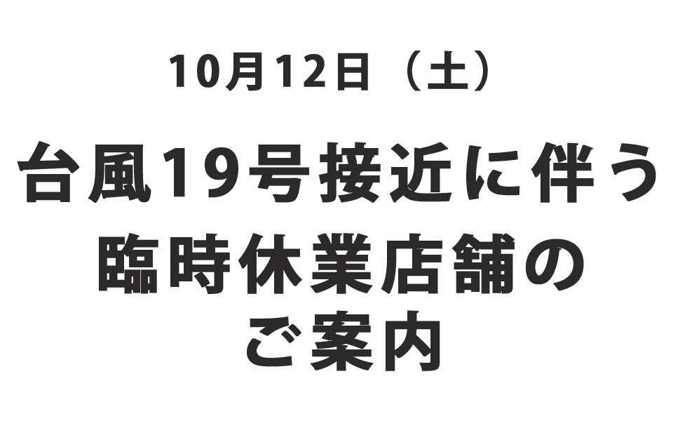 台風19号の接近に伴う10月12日(土)の臨時休業店舗のご案内