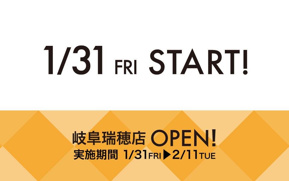 東京インテリア家具 岐阜瑞穂店 1月31日(金) OPEN! のご案内