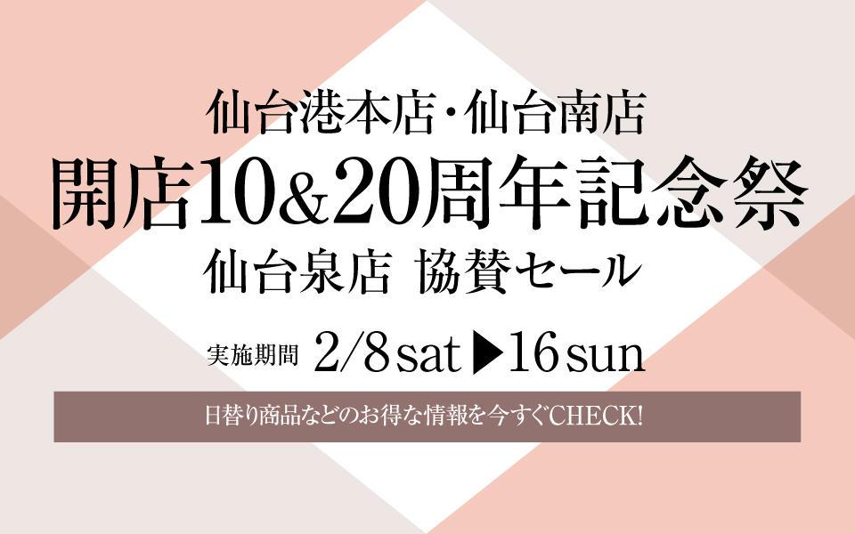 仙台港本店・仙台南店「開店10&20周年記念祭」2/8~2/16まで開催のご案内
