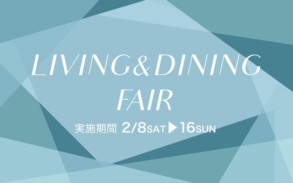 「LIVING&DINING FAIR」2/8~2/16まで開催のご案内