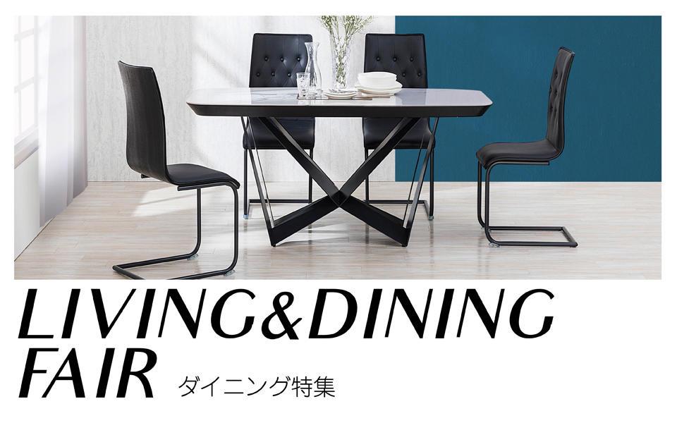 おすすめ情報「LIVING&DININGFAIR」ダイニング特集をご案内