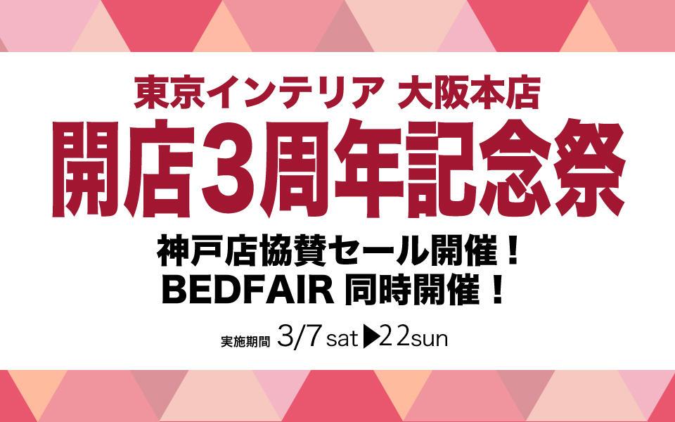 「大阪本店3周年記念祭」開催のご案内