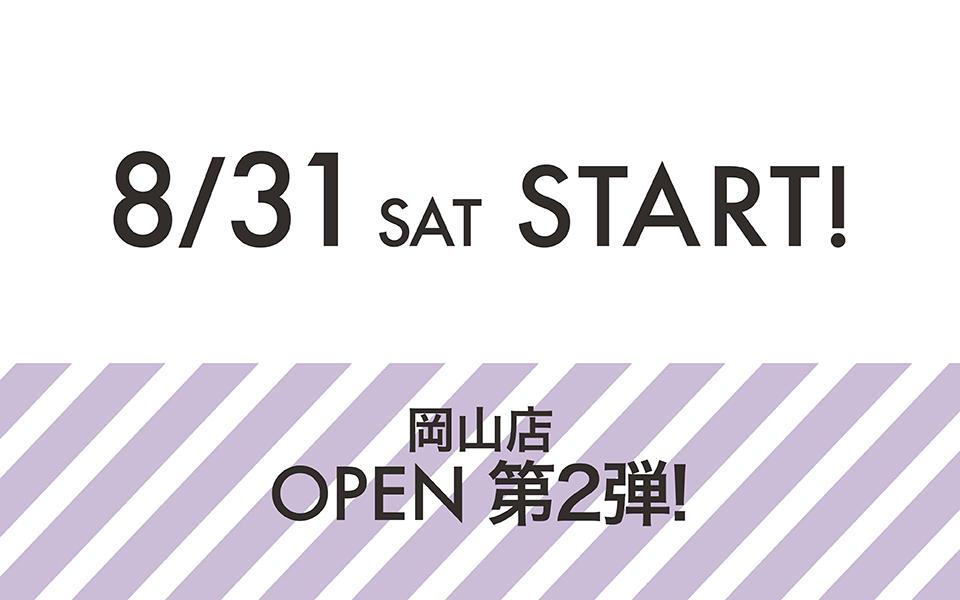 「岡山店OPEN !! 第2弾」のご案内