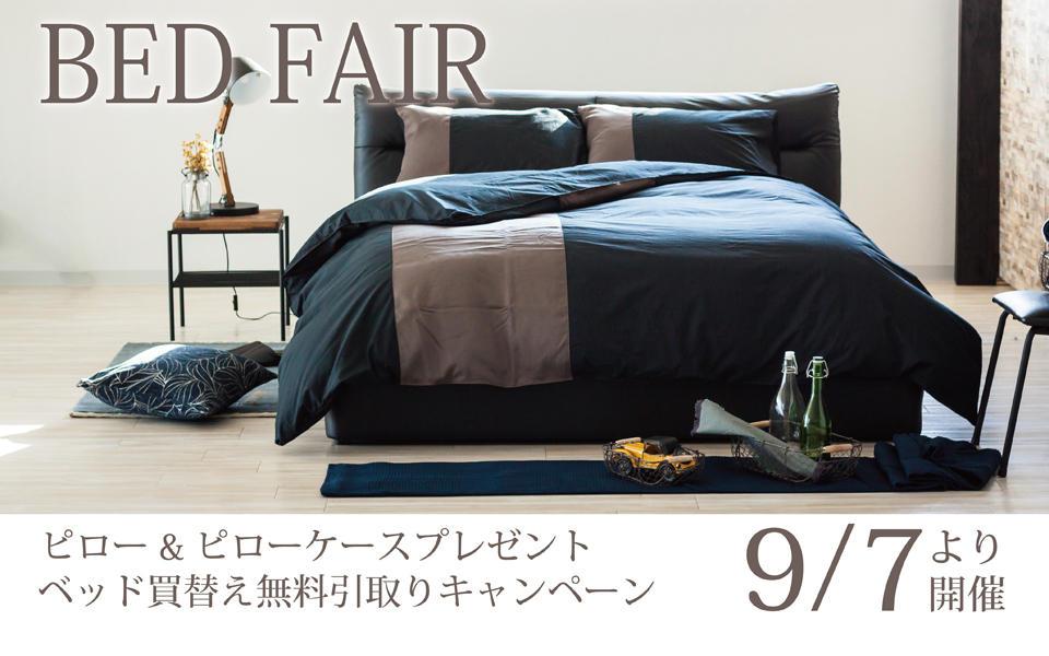 東京インテリア家具「BEDFAIR」9/7 ㊏より開催のご案内