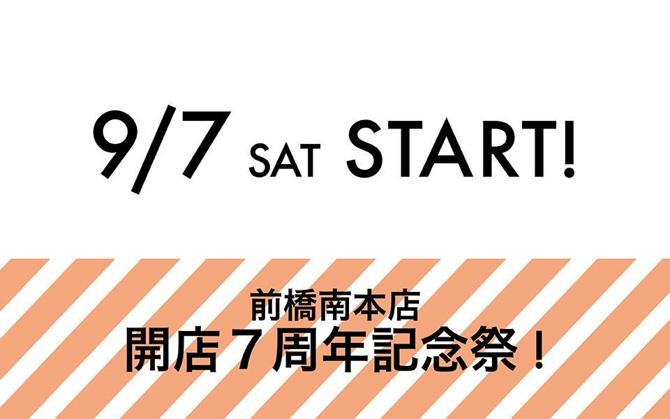 「前橋南本店開店7周年記念祭」開催のご案内