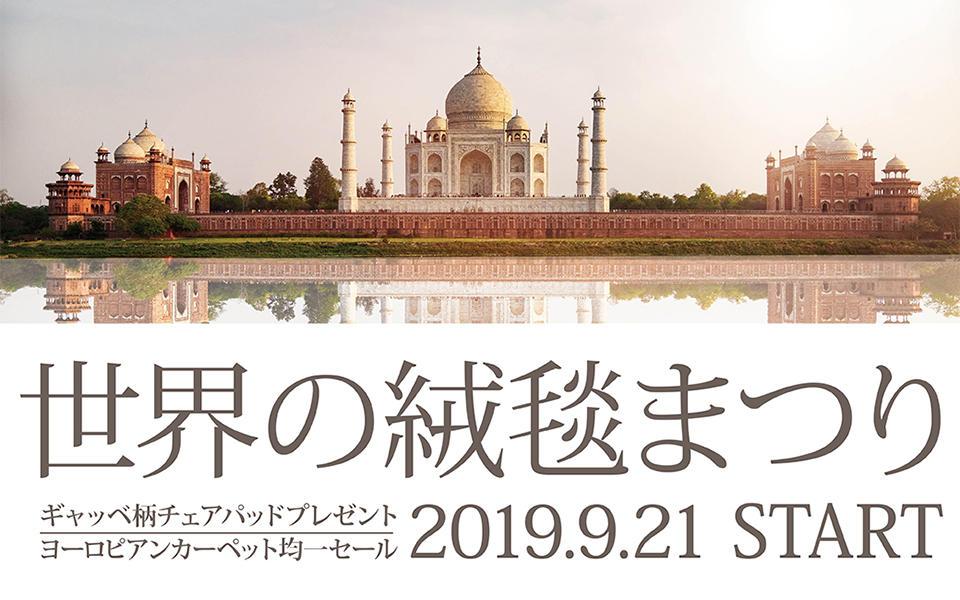 「2019世界の絨毯祭り」順次開催のご案内