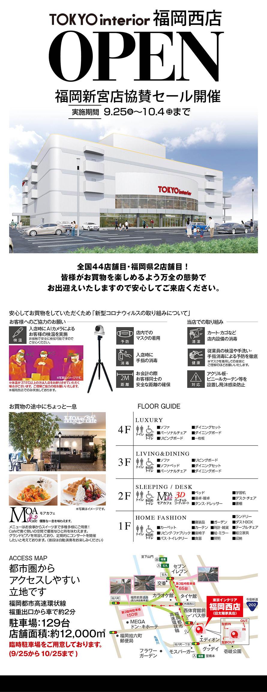 インテリア 福岡 東京