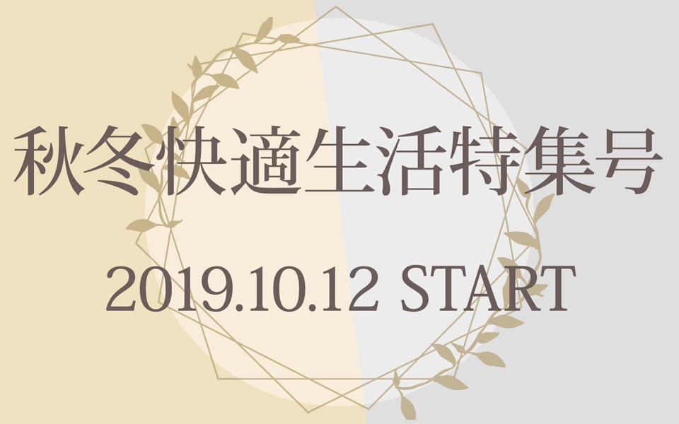 広告企画「秋冬快適生活特集号」のご案内