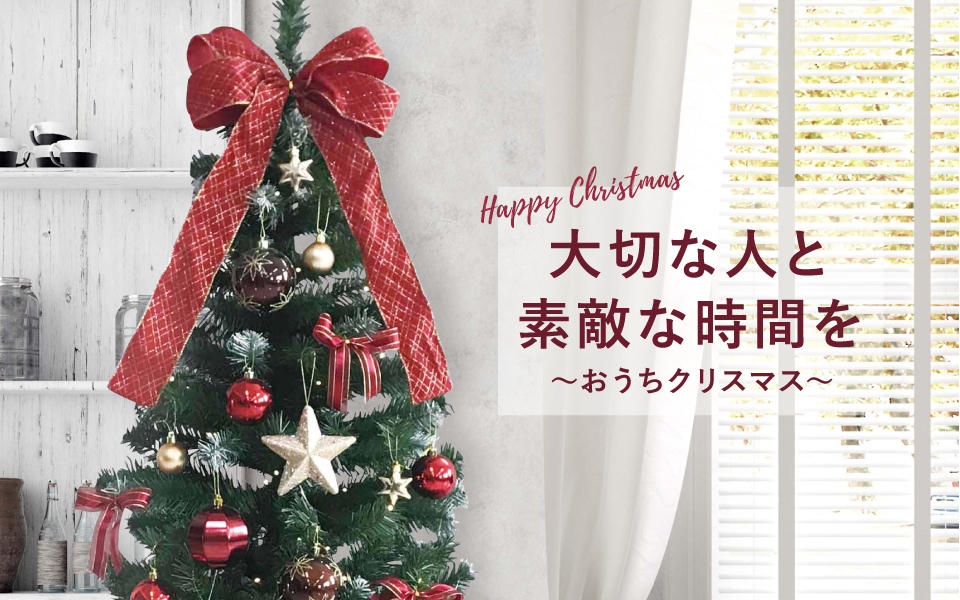 大切な人と素敵な時間を ~おうちクリスマス~