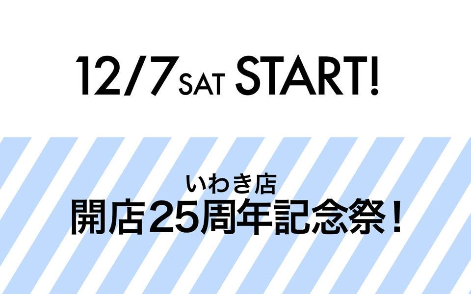 いわき店「開店25周年記念祭」12月7日から開催のご案内
