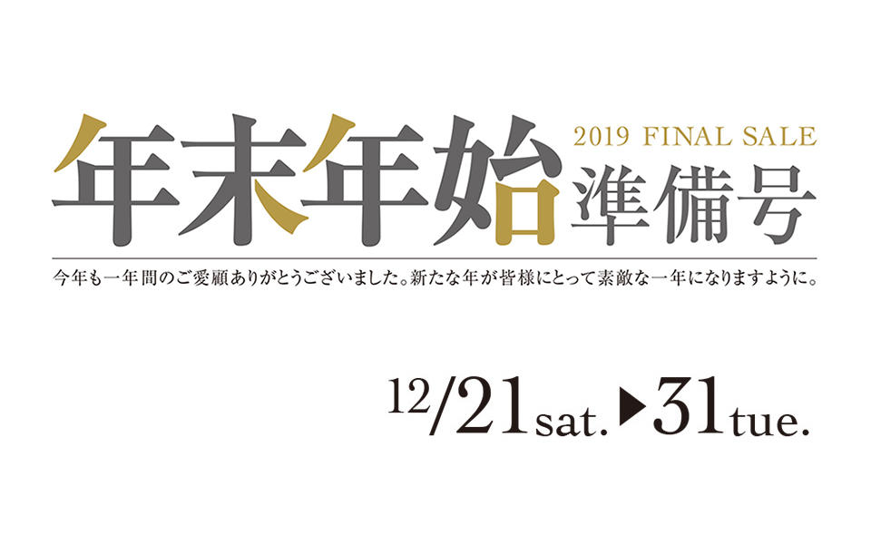 2019 FINAL SALE 「年末年始準備号」開催のご案内