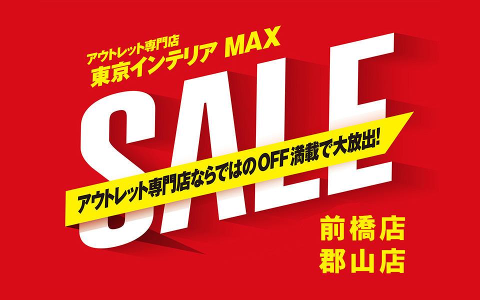 アウトレット専門店「東京インテリア家具MAX前橋店・郡山店」のご案内
