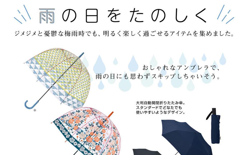 おすすめ商品情報「雨の日をたのしく」をご案内