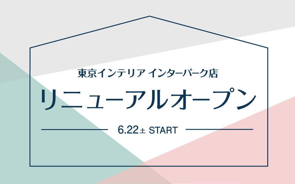 インターパーク店 6月22日(土)「リニューアルオープン」のご案内