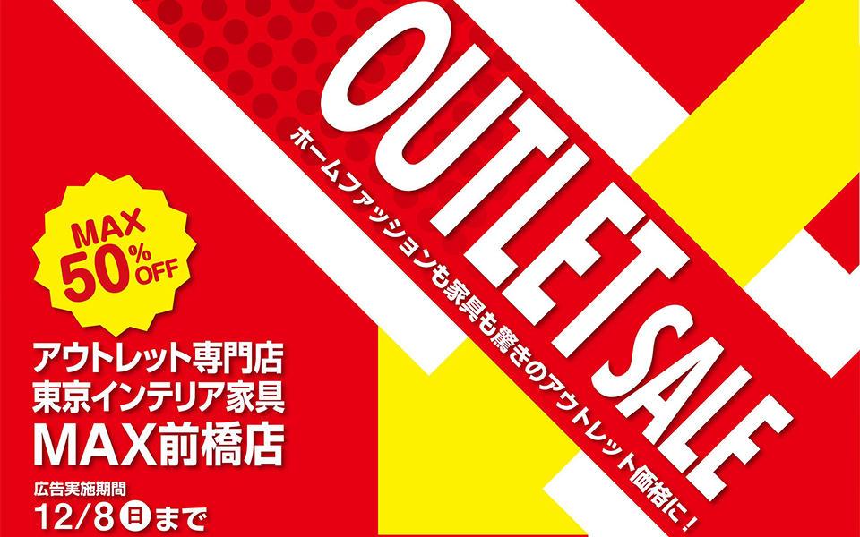 アウトレット専門店MAX前橋店「OUTLETSALL」11/23(土)から開催のご案内
