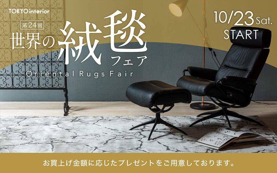 「第24回 世界の絨毯フェア」 10/23(土)開催店舗のご案内