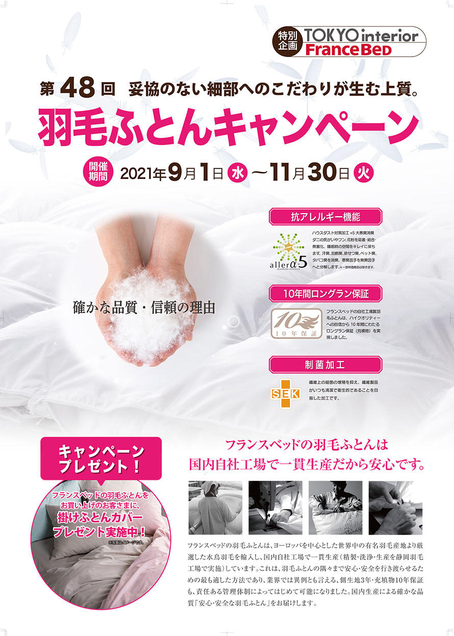 TI羽毛ポスター2021-9月890.jpg