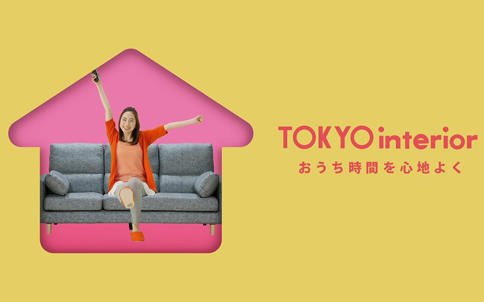 東京インテリア最新CM「おうち時間を心地よく」
