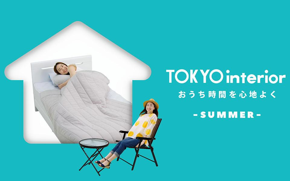最新テレビCM「おうち時間を心地よく-SUMMER」