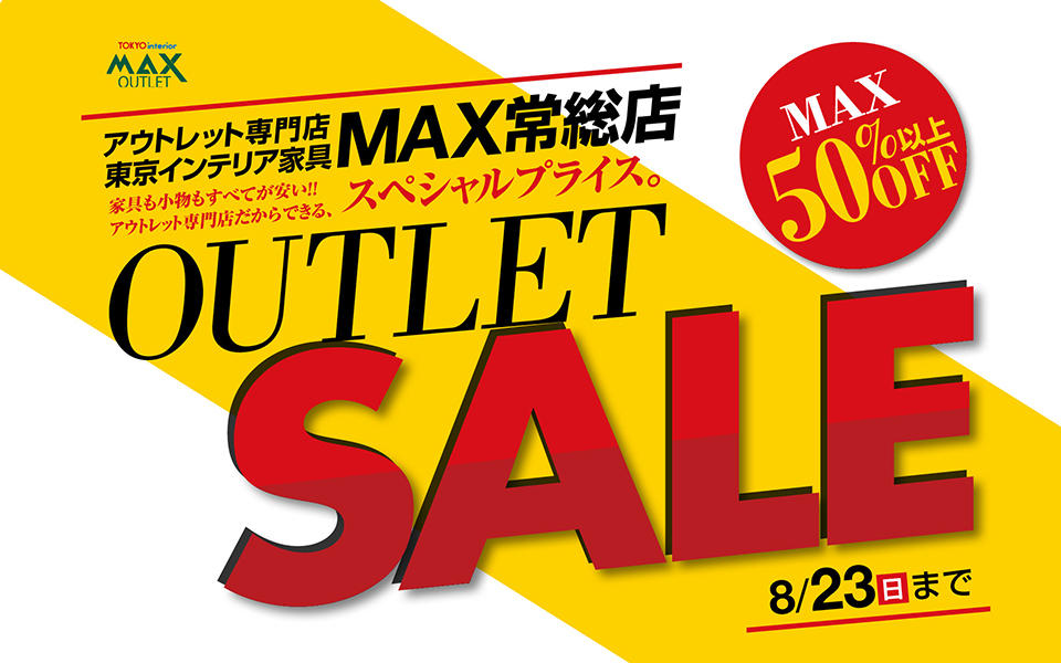 MAX常総店 OUTLET SALE