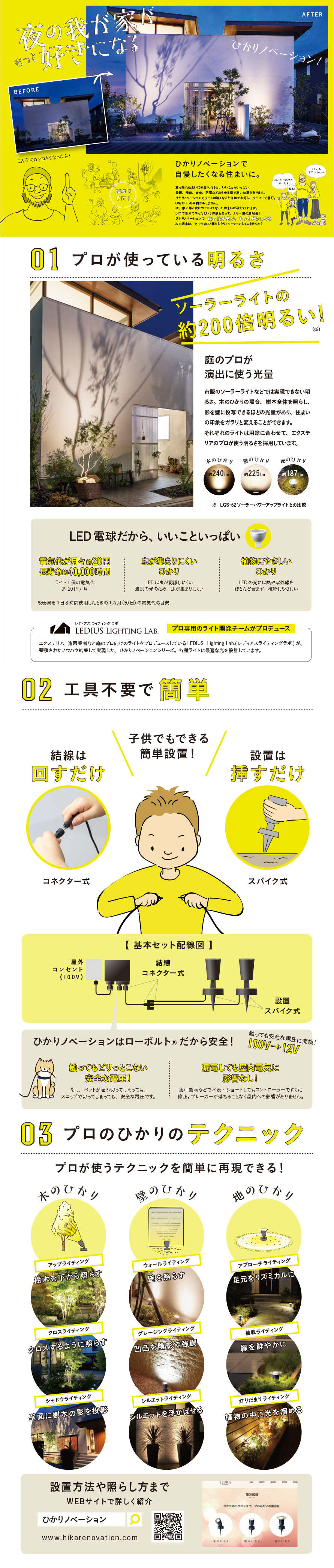 hikari101_890.jpg