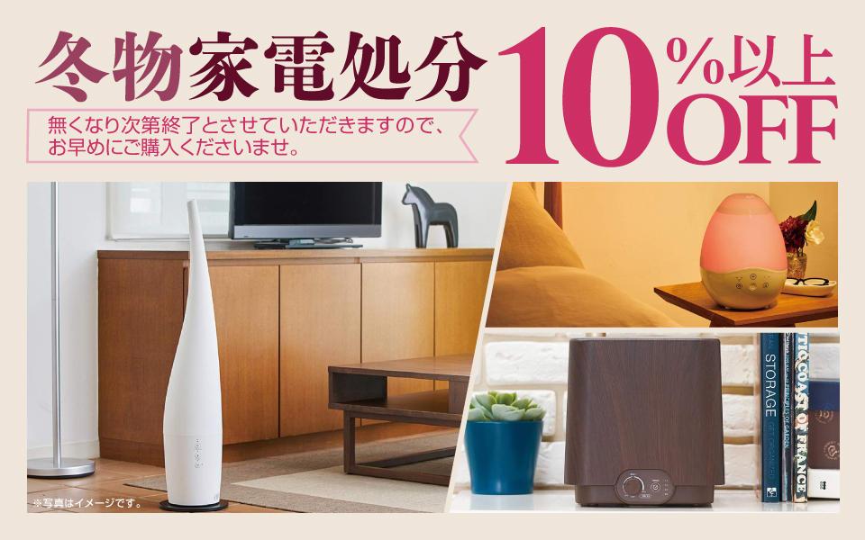 東京インテリア家具「冬物家電処分セール」のご案内