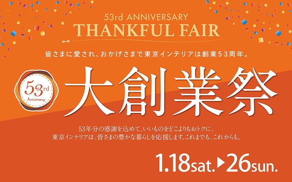 岡山店「大創業祭」1/18(土)から開催のご案内